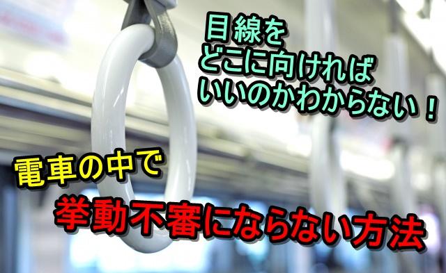 電車の中で挙動不審にならない方法7選│目線はどこへ向ければいいの?