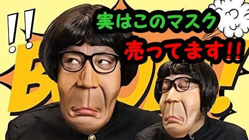 朝日奈央が「女子メンタル」で使っていたアゴのマスクは売ってるの?