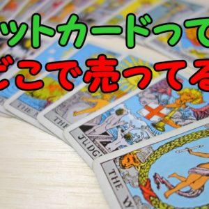 タロットカードが購入できる店舗や通販サイトを紹介