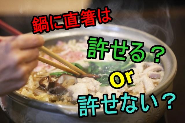 鍋に箸を直接入れないで!鍋料理に直箸は許せる?許せない?