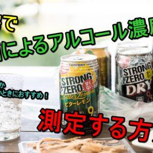 自宅で飲酒時のアルコール濃度を測定する方法【飲酒運転しないために】
