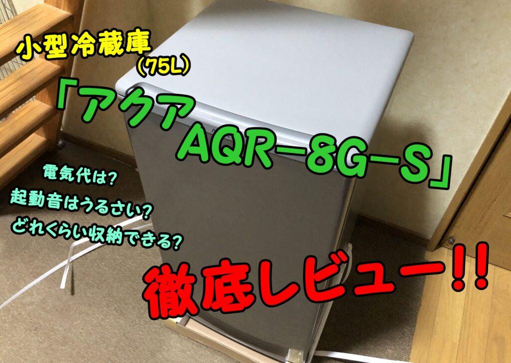小型冷蔵庫「アクア AQR-8G-S」を徹底レビュー【75L・右開き・ブラッシュシルバー】