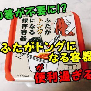 「ふたがトングになる保存容器」が便利過ぎ!取り分け用の箸が不要になる!