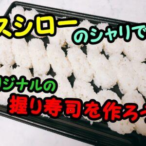【スシロー】シャリだけを購入してオリジナル寿司を作ろう!